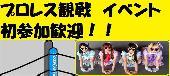 [東京タワー] 14時まで受付可★東京タワーの下★参加費500円 ZERO1プロレス観戦とアイドルグループ イベント 初参加歓迎...