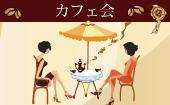 [新宿御苑] 【当日参加歓迎】新宿御苑駅前で開催のカフェ会☆女性500円☆SWep7も上映してるし映画や趣味の話で楽しもう