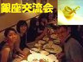 [銀座] 【当日17時まで受付】女性主催の交流会♪ 銀座でゆっくり交流 お一人参加も楽しめます。少人数制・人脈・友達づくり