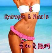 [虎ノ門] 参加費無料!! 水素&筋トレ体験会 水素×筋トレ=基礎代謝アップ  これであなたも『スリム体』