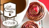 [新宿御苑] ★直前まで受付★女性主催のカフェ会★ご飯友、飲み友、趣味友など友達作りや趣味を広げてみませんか★