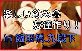 [飯田橋.九段下] 当日参加OK!(男性1女性2合計3名)【飯田橋.九段下】8/3(水)20時 漁港直送刺身&和食交流会!