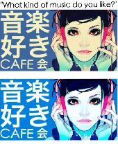 [渋谷] 女性2名参加!【女子400円+飲物150円〜】《音楽好きカフェ会》共通の趣味から仲良くなろう♪☆渋谷のオシャレカフェ