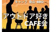 [渋谷] 《アウトドア好きカフェ会》共通の趣味から仲良くなろう♪☆60分☆