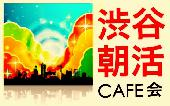 [渋谷] 【参加費は人数制:女性¥200〜】《渋谷@朝活》充実した一日のスタートは一杯の美味しいコーヒーから。