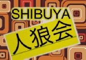 [渋谷] 残りわずか、10名以上参加♪《渋谷人狼ゲーム会》推理、論理、見抜く力、人を説得する術を身につけよう♪究極の心理戦ゲ...