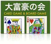 [渋谷] 女性参加♪《大富豪の会》渋谷 CARD GAME NIGHT ! 90min