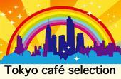 [渋谷] 【女性幹事】Tokyo café selection. プレミアムカフェ会『素敵な出会いは、素敵なお店から』