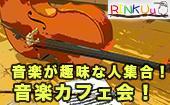 [神田] 【神田】音楽好き集まれ!!楽器演奏者、音楽を聴くのが好きなみんなでカフェ会しましょう!好評につき開催11回目☆