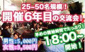 [新宿] 【参加者20〜30名!】おかげさまで開催59回目!一人参加も歓迎!参加者の9割が初参加なので安心!