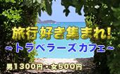 [神田] 【神田】旅行が趣味な人で、旅の楽しさを共有しましょう!旅行に興味のある方も歓迎です!☆