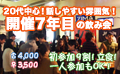 [新宿] 男性が足りてません!男性急募!一人でも安心して楽しめる歴史ある飲み会です!