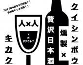 [八丁堀] 【第10回】Mix Up presents クイシンボウ企画!!【日本酒8種類×作りたて!自家製燻製の会】