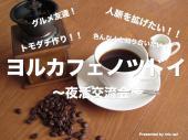 [東京駅] 第21回【ヨルカフェノツドイ!】〜仕事終わりにお茶しながら交流会!本格コーヒーショップ!空いた時間に人脈作り♪