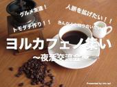 [新橋] 第43回【夜カフェの集い!】仕事終わりや空いた時間にお茶しながら交流会しませんか?空いた時間に人脈を広げましょう!
