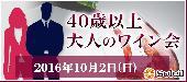 [渋谷] 10月2日(日)大人のワイン会@渋谷【40歳以上】