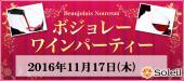 [渋谷] 11月17日(木)ボジョレー解禁ワイン会@渋谷【30代40代中心】