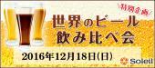 [渋谷] 12月18日(日)世界のビール会@渋谷【30代40代中心】