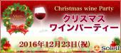 [渋谷] 12月23日(金・祝)クリスマスイブ前夜☆独身ワイン会@渋谷【30代40代限定】