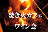 [城南島公園] 1月9日(月・祝)焚き火カフェ×ワイン会@城南島公園【30代40代中心】