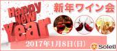[横浜] 新年ワイン会@横浜みなとみらい【30代40代中心】