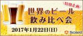 [渋谷] 世界のビール会@渋谷【30代40代中心】