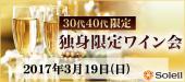 [渋谷] 独身限定ワイン会@渋谷【30代40代限定】
