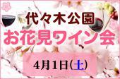 [代々木公園] お花見ワイン会 土曜の会【代々木公園】