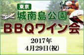 [羽田] 100人BBQワイン会@城南島公園【30代40代中心】