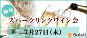 [表参道] 独身スパークリングワイン会@表参道【男性45歳/女性40歳】