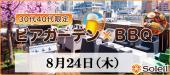 [表参道] 独身限定ビアガーデン×BBQ@表参道【30代40代限定】