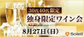 [横浜] 独身限定ワイン会@横浜 馬車道【30代40代限定】
