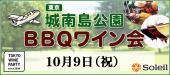 [城南島公園] 秋の味覚100人BBQワイン会@城南島公園【30代40代中心】