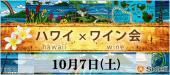 [赤坂] 独身限定ハワイ×ワイン会@赤坂【30代40代限定】
