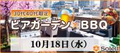 [表参道] 独身限定ビアガーデン×秋の味覚BBQ@表参道【30代40代限定】