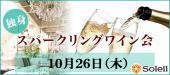 [表参道] 独身スパークリングワイン会@表参道【45歳まで】