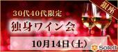 [銀座] 独身ワイン会@銀座【30代40代限定】