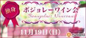 [渋谷] 独身ボジョレーワイン会@渋谷【30代40代限定】