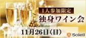 [横浜] 1人参加限定×独身ワイン会@横浜 馬車道【30代40代限定】