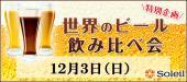 [渋谷] 渋谷で世界のビール会 100種類 【30代40代中心】