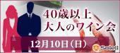 [渋谷] 大人のワイン会@渋谷【40歳以上】