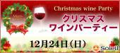 [渋谷] 午後のクリスマス☆独身ワイン会 @渋谷【30代40代限定】