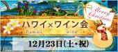 [赤坂] クリスマス☆独身限定ハワイ×ワイン会@赤坂【30代40代限定】