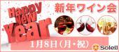 [代官山] 新年ワイン会 & 日本酒 @代官山【30代40代中心】