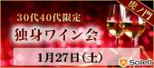 [虎ノ門] 独身限定ワイン会 @虎ノ門【30代40代限定】
