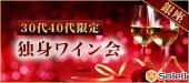 [銀座] バローロ×独身ワイン会 @銀座【30代40代限定】