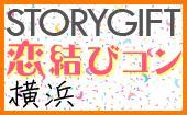 [横浜] 6月5日(日)横浜 【25歳~39歳限定】トキメキ仕掛けの恋結びコン☆~消極的な方も自然と楽しめるイベント内容♪~