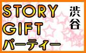 [渋谷] 6月10日(金)渋谷 【25歳~39歳限定】連絡先交換タイムあります♪ストーリーギフトの3時間しっかり恋結びパーティー☆