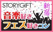 [新宿] 6月18日(土)新宿 【20歳~39歳限定】同じ趣味から始まる出逢い♪興味がある人も楽しめる音楽フェス好きコン☆