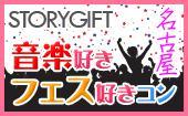 [名古屋] 6月26日(日)名古屋 【20歳~39歳限定】フェス好き音楽好き集合♪同じ趣味でワイワイ音楽好きフェス好きコン☆